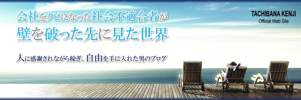 橘けんじ | オフィシャルサイト